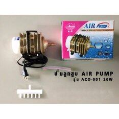 Airpump ปั๊มออกซิเจนลูกสูบ รุ่น Aco 001 ถูก