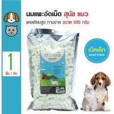 ราคา Am Goat นมแพะอัดเม็ด ขนมเคี้ยว แคลเซี่ยมสูง ทานง่าย สำหรับสุนัขและแมว เม็ดเล็ก ขนาด 500 กรัม ถูก