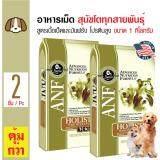 ส่วนลด Anf อาหารสุนัข สูตรเนื้อเป็ดและมันฝรั่ง บำรุงผิวหนังและขน สำหรับสุนัขโตทุกสายพันธุ์ ขนาด 1 กิโลกรัม X 2 ถุง Anf