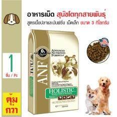 ซื้อ Anf อาหารสุนัข สูตรเนื้อปลาและมันฝรั่ง เม็ดเล็ก บำรุงผิวหนังและขน สำหรับสุนัขโตทุกสายพันธุ์ ขนาด 3 กิโลกรัม ใหม่ล่าสุด
