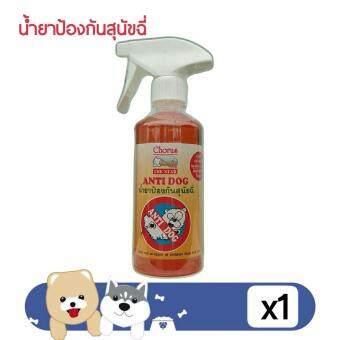 Anti Dog น้ำยาป้องกันสุนัขฉี่ ใช้ฉีดพ่นบริเวณที่ไม่ต้องการให้สุนัขฉี่ 500 ml