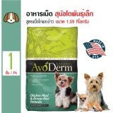 ส่วนลด Avoderm อาหารสุนัข สูตรเนื้อไก่และข้าว สำหรับสุนัขโตพันธุ์เล็ก 1 ปีขึ้นไป ขนาด 1 59 กิโลกรัม Avoderm