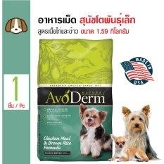 ราคา Avoderm อาหารสุนัข สูตรเนื้อไก่และข้าว สำหรับสุนัขโตพันธุ์เล็ก 1 ปีขึ้นไป ขนาด 1 59 กิโลกรัม ใหม่