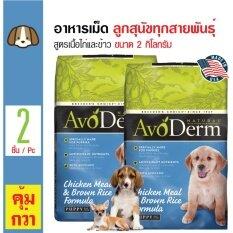 ขาย Avoderm Puppy อาหารสุนัข สูตรเนื้อไก่และข้าว โปรตีนสูง สำหรับลูกสุนัข อายุต่ำกว่า 1 ปี ขนาด 2 กิโลกรัม X 2 ถุง Avoderm