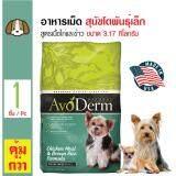 ราคา Avoderm อาหารสุนัข สูตรเนื้อไก่และข้าว สำหรับสุนัขโตพันธุ์เล็ก 1 ปีขึ้นไป ขนาด 3 17 กิโลกรัม Avoderm กรุงเทพมหานคร