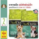 ซื้อ Avoderm อาหารสุนัข สูตรเนื้อไก่และข้าว สำหรับสุนัขโตพันธุ์เล็ก 1 ปีขึ้นไป ขนาด 3 17 กิโลกรัม X 2 ถุง ออนไลน์