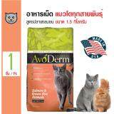 ขาย Avoderm Salmon อาหารแมว สูตรแซลมอนและข้าว บำรุงผิวหนังและขน สำหรับแมวโต 1 ปีขึ้นไป ทุกสายพันธุ์ ขนาด 1 5 กิโลกรัม ราคาถูกที่สุด