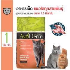 Avoderm Salmon อาหารแมว สูตรแซลมอนและข้าว บำรุงผิวหนังและขน สำหรับแมวโต 1 ปีขึ้นไป ทุกสายพันธุ์ ขนาด 1 5 กิโลกรัม ใน กรุงเทพมหานคร