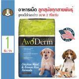 ราคา Avoderm Puppy อาหารสุนัข สูตรเนื้อไก่และข้าว โปรตีนสูง สำหรับลูกสุนัข อายุต่ำกว่า 1 ปี ขนาด 2 กิโลกรัม ออนไลน์ กรุงเทพมหานคร