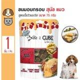 ทบทวน ที่สุด Bake N Bone ขนมทานเล่น รสเนื้อวัวและชีส สำหรับสุนัขและแมว ขนาด 70 กรัม