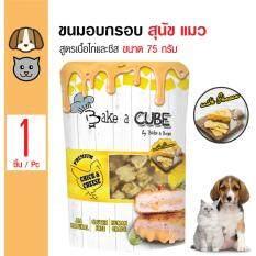 ซื้อ Bake N Bone ขนมทานเล่น รสเนื้อไก่และชีส สำหรับสุนัขและแมว ขนาด 70 กรัม ถูก กรุงเทพมหานคร