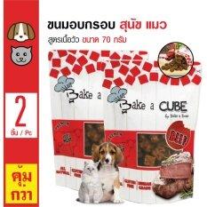 โปรโมชั่น Bake N Bone ขนมทานเล่น รสเนื้อวัวอบแห้ง สำหรับสุนัขและแมว ขนาด 70 กรัม X 2 แพ็ค ถูก