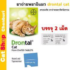 Bayer Drontal Cat ยาถ่ายพยาธิในลำไส้สำหรับแมว บรรจุ 2 เม็ด