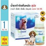 ซื้อ Bayticol ผลิตภัณฑ์ควบคุมและกำจัดเห็บ อาบน้ำ เช็ดตัว ถูพื้น ฉีดมุมอับ สำหรับสุนัขทุกสายพันธุ์ ขนาด 100 ซีซี Bayticol