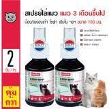 ราคา Beaphar สเปรย์ฉีดไล่แมว ป้องกันโซฟา เปียโน เฟอร์นิเจอร์ สำหรับแมว ขนาด 100 มล X 2 ขวด ใหม่