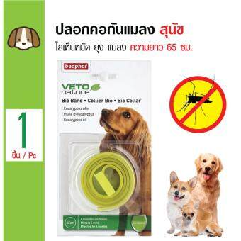 Beaphar ปลอกคอไล่เห็บหมัด แมลง ยุง ปลอกคอยูคาลิปตัส สำหรับสุนัข ความยาว 65 ซม.