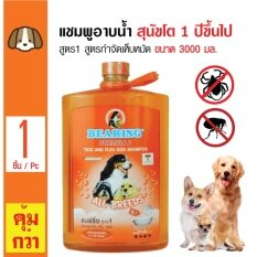 Bearing แชมพูอาบน้ำสุนัข สูตร 1 แชมพูกำจัดเห็บหมัด สำหรับสุนัขทุกสายพันธุ์ ขนาด 3000 มล Bearing ถูก ใน กรุงเทพมหานคร