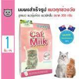 ขาย Bearing นมผงสำเร็จรูป โปรตีนสูง เสริมทอรีน สำหรับแมวทุกวัย ขนาด 300 กรัม Bearing Cat ใน กรุงเทพมหานคร