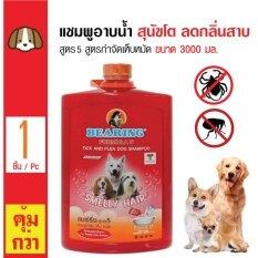 ขาย ซื้อ ออนไลน์ Bearing แชมพูอาบน้ำสุนัข สูตร 5 แชมพูกำจัดเห็บหมัด ลดกลิ่นสาบ สำหรับสุนัขทุกสายพันธุ์ ขนาด 3000 มล