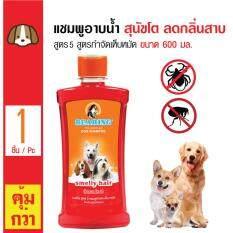 ซื้อ Bearing แชมพูอาบน้ำสุนัข สูตร 5 แชมพูกำจัดเห็บหมัด ลดกลิ่นสาบ สำหรับสุนัขทุกสายพันธุ์ ขนาด 600 มล ใหม่ล่าสุด