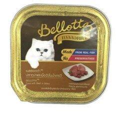 ราคา Bellotta อาหารแมวแบบถาด รสปลาทูน่าและเนื้อวัวในน้ำเกรวี่80G 6 Units Bellotta Thailand