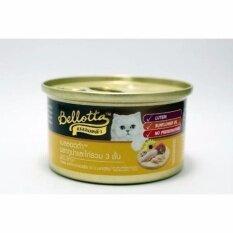 Bellotta Gatto อาหารเปียกแมว กระป๋อง รสทูน่าและไก่รวม 3 ชั้น ในน้ำเกรวี่ 85g (12 units )