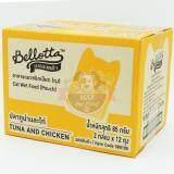 ราคา Bellotta Tuna And Chicken ทูน่าและไก่ ยกลัง 85G 24 สีเหลือง ออนไลน์