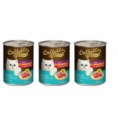 Bellotta Tuna in Gravy เบลลอตต้ากระป๋อง ปลาทูน่าในน้ำเกรวี่ เสริมลูทีนและน้ำมันทานตะวัน 400 กรัม จำนวน 3 กระป๋อง