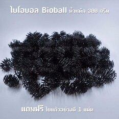 โปรโมชั่น วัสดุกรองตู้ปลาตู้กุ้ง ไบโอบอล Bioball 1 ถุง น้ำหนักประมาณ 300กรัม หรือประมาณ 90ลูก แถมฟรีไยแก้วอย่างดี 1แผ่น ถูก