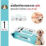 Bok Bok ผ้าเปียกทำความสะอาด ทิชชู่เปียก สำหรับสุนัขทุกวัย ขนาด 18X20 ซม 80 แผ่น แพ็ค Bok Bok ถูก ใน กรุงเทพมหานคร
