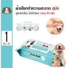 ทบทวน Bok Bok ผ้าเปียกทำความสะอาด ทิชชู่เปียก สำหรับสุนัขทุกวัย ขนาด 18X20 ซม 80 แผ่น แพ็ค