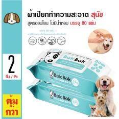 ราคา Bok Bok ผ้าเปียกทำความสะอาด ทิชชู่เปียก สำหรับสุนัขทุกวัย ขนาด 18X20 ซม 80 แผ่น แพ็ค X 2 แพ็ค เป็นต้นฉบับ Bok Bok