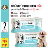 ซื้อ Bok Bok ผ้าเปียกทำความสะอาด ทิชชู่เปียก สำหรับสุนัขทุกวัย ขนาด 18X20 ซม 80 แผ่น แพ็ค X 2 แพ็ค ถูก ใน กรุงเทพมหานคร