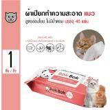 โปรโมชั่น Bok Bok ผ้าเปียกทำความสะอาด ทิชชู่เปียก สำหรับแมวทุกวัย ขนาด 26X20 ซม 40 แผ่น แพ็ค