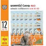 ส่วนลด สินค้า Bok Bok Catnip หญ้าแคทนิป กัญชาแมว ของเล่นแมว สำหรับแมว 3 เดือนขึ้นไป ขนาด 35 กรัม X 12 ซอง