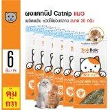 ราคา Bok Bok Catnip ขนมแมว หญ้าแคทนิป กัญชาแมว เพิ่มความสุข สำหรับแมวทุกวัย ขนาด 35 กรัม X 6 แพ็ค ราคาถูกที่สุด
