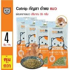 ขาย Bok Bok Catnip หญ้าแคทนิป กัญชาแมว ของเล่นแมว สำหรับแมว 3 เดือนขึ้นไป ขนาด 35 กรัม X 4 ถุง ใหม่