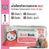 ราคา Bok Bok ผ้าเปียกทำความสะอาด ทิชชู่เปียก สำหรับแมวทุกวัย ขนาด 26X20 ซม 40 แผ่น แพ็ค Bok Bok กรุงเทพมหานคร