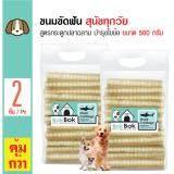 ราคา Bok Bok ขนมขัดฟันสุนัข สูตรกระดูกปลาฉลาม บำรุงไขข้อ สำหรับสุนัขทุกวัย ขนาด 500 กรัม X 2 แพ็ค Bok Bok เป็นต้นฉบับ