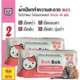 ส่วนลด Bok Bok ผ้าเปียกทำความสะอาด ทิชชู่เปียก สำหรับแมวทุกวัย ขนาด 26X20 ซม 40 แผ่น แพ็ค X 2 แพ็ค
