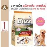 ส่วนลด Buzz อาหารเม็ดสุนัข สูตรเนื้อแกะ บำรุงผิวหนังและขน เม็ดเล็ก สำหรับสุนัขโต 1 ปีขึ้นไป ขนาด 1 2 กิโลกรัม