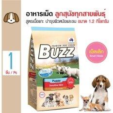 Buzz อาหารเม็ดสุนัข สูตรเนื้อแกะ บำรุงผิวหนังและขน เม็ดเล็ก สำหรับลูกสุนัขอายุต่ำกว่า 1 ปี ขนาด 1 2 กิโลกรัม เป็นต้นฉบับ