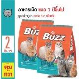 โปรโมชั่น Buzz อาหารเม็ด สูตรปลาทูน่า บำรุงขนและผิวหนัง สำหรับแมวโตอายุ 1 ปีขึ้นไป ขนาด 1 2 กิโลกรัม X 2 ถุง Buzz ใหม่ล่าสุด