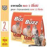 ซื้อ Buzz อาหารเม็ด สูตรเนื้อแกะ บำรุงขนและผิวหนัง สำหรับแมวโตอายุ 1 ปีขึ้นไป ขนาด 1 2 กิโลกรัม X 2 ถุง ออนไลน์