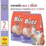 ซื้อ Buzz อาหารเม็ด สูตรปลาแซลมอน บำรุงขนและผิวหนัง สำหรับแมวโตอายุ 1 ปีขึ้นไป ขนาด 1 2 กิโลกรัม X 2 ถุง Buzz เป็นต้นฉบับ
