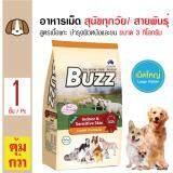 ซื้อ Buzz อาหารเม็ดสุนัข สูตรเนื้อแกะ บำรุงผิวหนังและขน เม็ดใหญ่ สำหรับสุนัขโต 1 ปีขึ้นไป ขนาด 3 กิโลกรัม Buzz