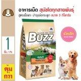 ราคา Buzz อาหารเม็ดสุนัข สูตรเนื้อแกะ บำรุงกระดูกและข้อ เม็ดเล็ก สำหรับสุนัขโตอายุ1 ปีขึ้นไป ขนาด 3 กิโลกรัม ราคาถูกที่สุด