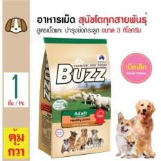 โปรโมชั่น Buzz อาหารเม็ดสุนัข สูตรเนื้อแกะ บำรุงกระดูกและข้อ เม็ดเล็ก สำหรับสุนัขโตอายุ1 ปีขึ้นไป ขนาด 3 กิโลกรัม กรุงเทพมหานคร