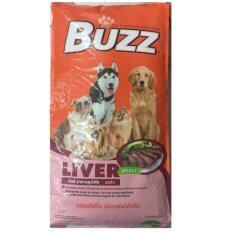 ขาย ซื้อ Buzz อาหารสุนัขโต รสตับ ขนาด 15Kg ใน Thailand