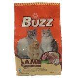 ราคา Buzz Cat Lamb อาหารแมวโต รสแกะ ขนาด 7Kg ราคาถูกที่สุด